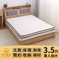 本木-瑞亞 北歐舒適靠枕房間二件組-單大3.5尺 床頭+床底