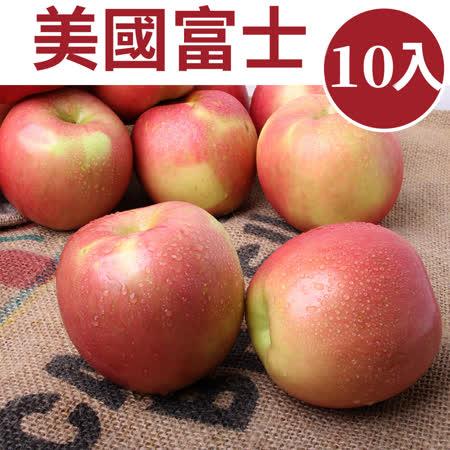 甜露露 美國富士蘋果XL10入
