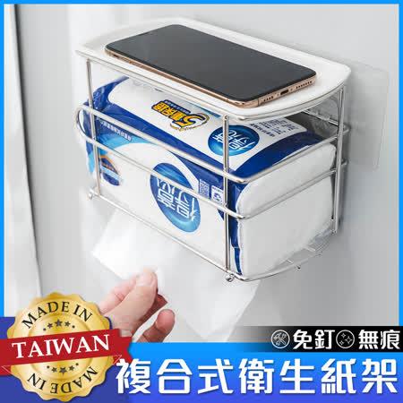 無痕系列強力貼片複合式不鏽鋼衛生紙置物架 面紙 捲筒衛生紙適用