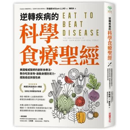 逆轉疾病 的科學食療聖經