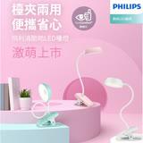 【Philips 飛利浦】酷皓USB充電LED夾燈