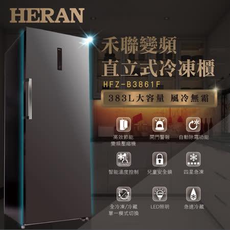 HERAN 禾聯 383L 風冷無霜冷凍櫃 HFZ-B3861F