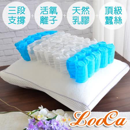 LooCa-負離子 乳膠獨立筒枕2入