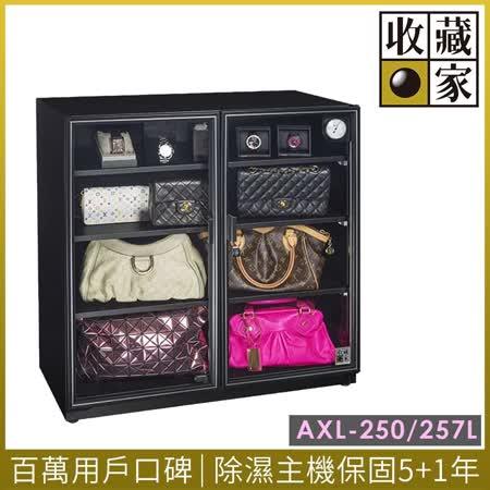 【收藏家】高承載萬用型 電子防潮櫃 AXL-250