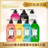 【Farcent香水】胺基酸沐浴露780g-任選四件組