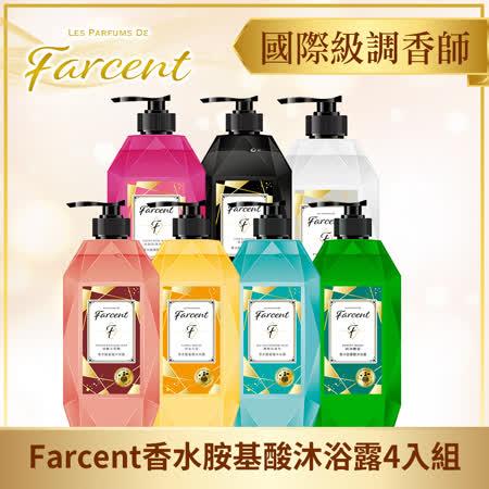 Farcent香水 胺基酸沐浴露4件組