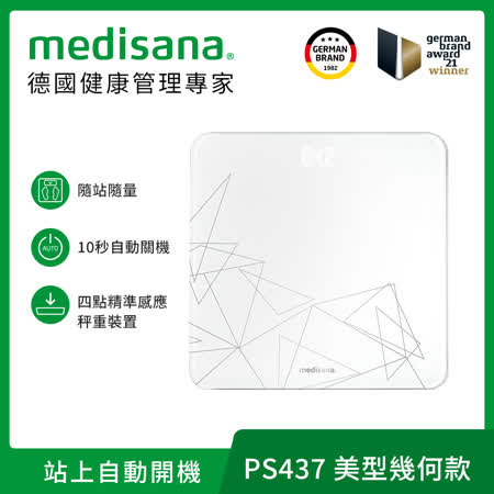 德國Medisana 純白幾何體重計