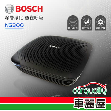 BOSCH NS300 移動式車用空氣清淨機