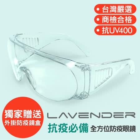 Lavender 全方位防疫護目鏡
