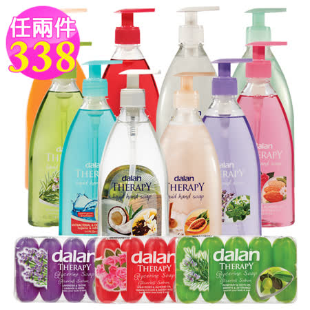 土耳其dalan 抗菌手工皂&洗手乳x2