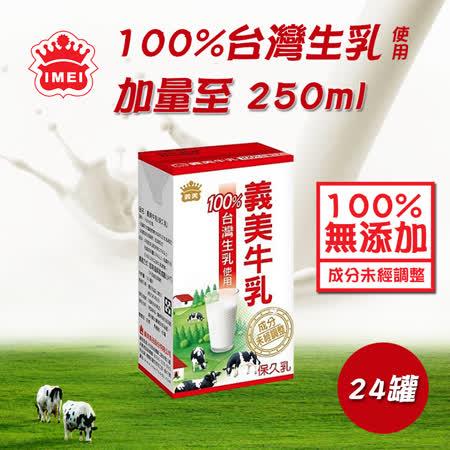 【義美】 100%台灣生乳製保久乳