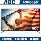 【美國AOC】 43吋4K HDR聯網液晶顯示器+視訊盒43U6090