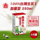 【義美】100%台灣生乳製義美保久乳 份量升級版 48瓶(250ml/瓶)