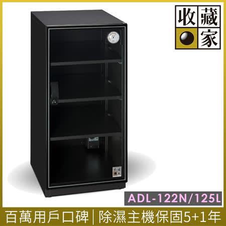 【收藏家】暢銷經典型 125公升電子防潮箱