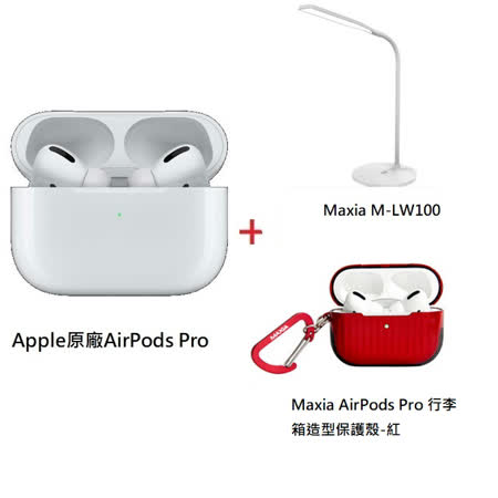 Apple AirPods Pro+ LED燈+保護套