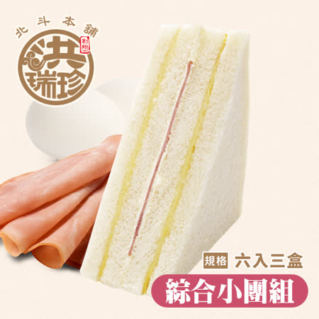 【北斗本舖】 洪瑞珍三明治3盒