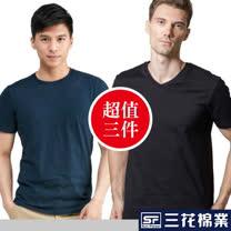 【Sun Flower三花】三花彩色T恤.圓領/V領短袖衫.男內衣.男短T恤(3件組)
