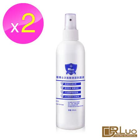 【DR.Luo】羅博士 次氯酸防護液250ml*2瓶