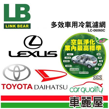 【LINK BEAR】 活性碳車用冷氣濾網