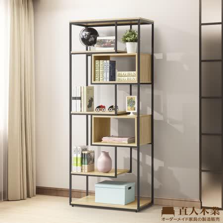 日本直人木業 MORAND鐵架書櫃
