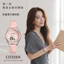 CITIZEN 星辰 廣告款櫻花粉紅限量鏤空機械錶