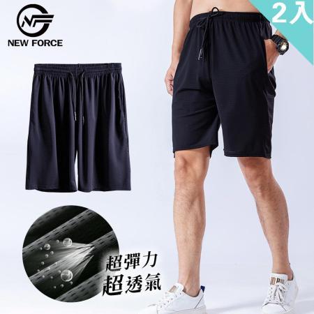 NEW FORCE 2入組 冰涼超透氣男運動短褲