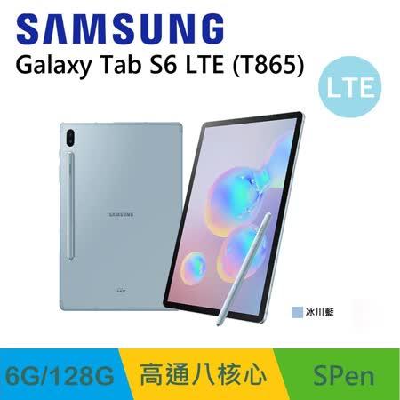 三星Galaxy Tab S6 T865 10.5吋 LTE平板