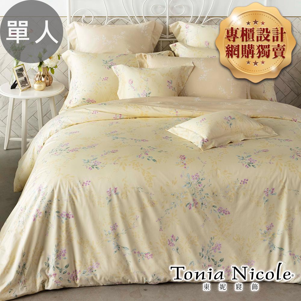 Tonia Nicole東妮寢飾 清檸莓果環保印染100%精梳棉兩用被床包組(單人)
