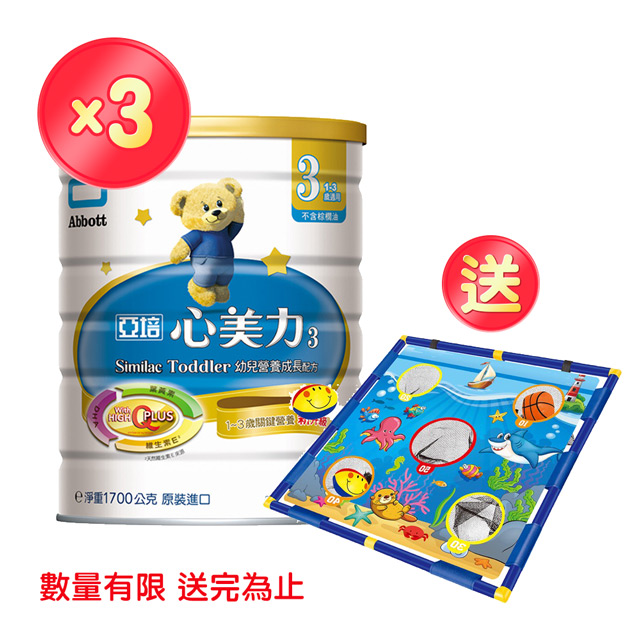 亞培 心美力3號 幼兒營養成長配方(新升級)(1700gx3罐)+趣味沙包投籃組