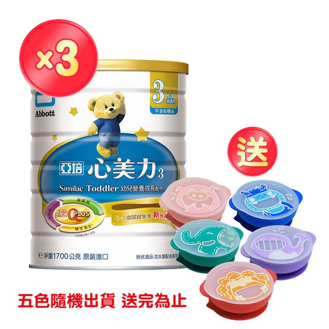 亞培 心美力3號 幼兒營養成長配方(新升級)(1700gx3罐)+Marcus&Marcus 自主學習吸盤碗(1入)