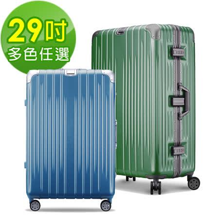 【ROXIE】日安晨光  29吋鋁框行李箱