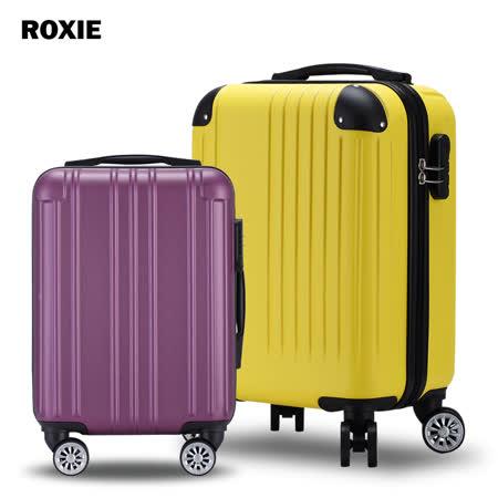 【Roxie】18吋 廉航專用登機箱