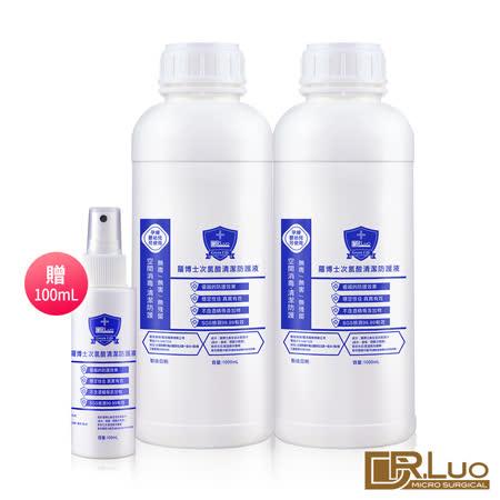 【DR.Luo】羅博士 次氯酸清潔液1公升*2瓶