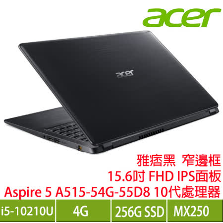 acer Aspire 5/10代i5 SSD/MX250 2G獨顯
