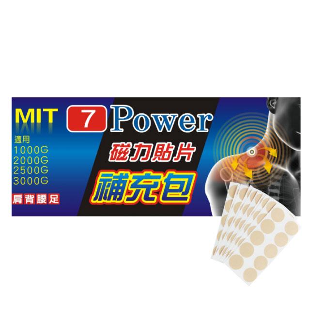 【7Power】MIT舒緩磁力貼替換貼布 X 1包 (100枚/ 包 不含磁石)