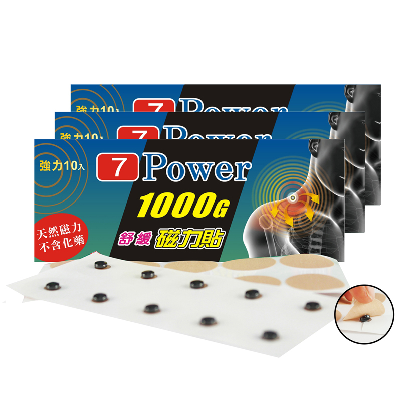 【7Power】MIT舒緩磁力貼1000G X 3包超值組 (10枚/ 包)