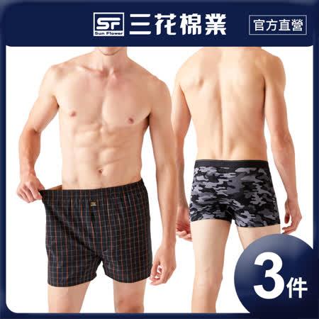 三花SUNFLOWER 貼身四角褲(3件組)
