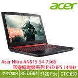 acer Nitor AN515-54-7366 戰魂黑 144Hz特規版/i7-9750H/GTX1650 4GB/8G/512G PCIe/15.6吋FHD IPS 144Hz/