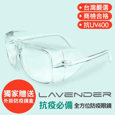 Lavender專業護目鏡 眼科診所指定防疫款