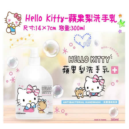 Hello Kitty 蘋果梨洗手乳3入(300ml)