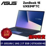 [特賣] ASUS ZenBook 15 UX534FTC-0092B10510U 皇家藍 (15.6吋/i7-10510U/16G/1T SSD/GTX1650 MAX Q 4G獨顯/W10)