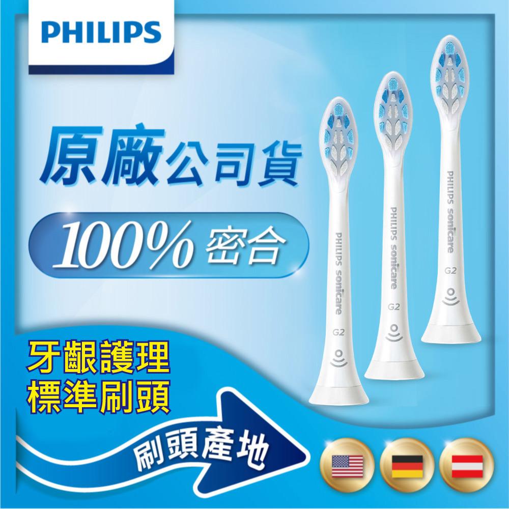 【Philips 飛利浦】音波震動牙刷牙齦護理標準刷頭3入 HX9033/67
