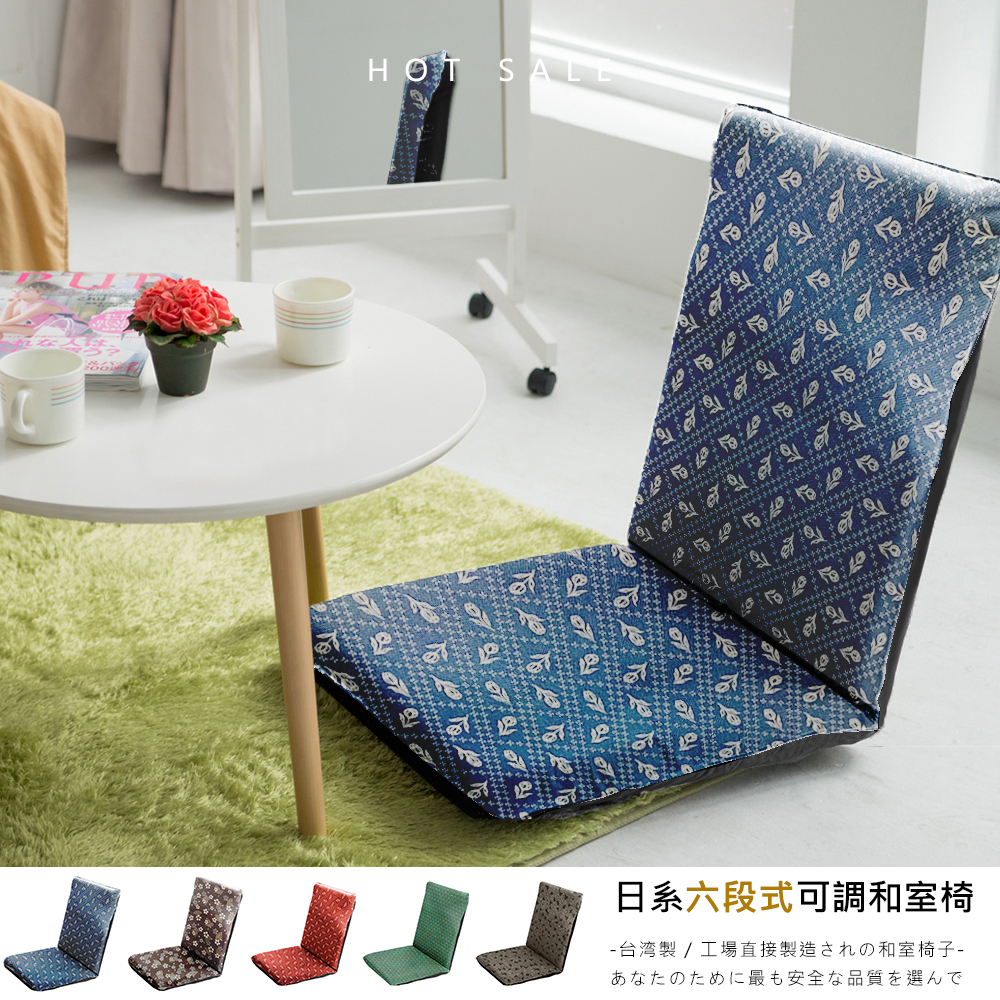 【戀戀香】MIT透氣和風花布休閒大和室椅(五款,1入)