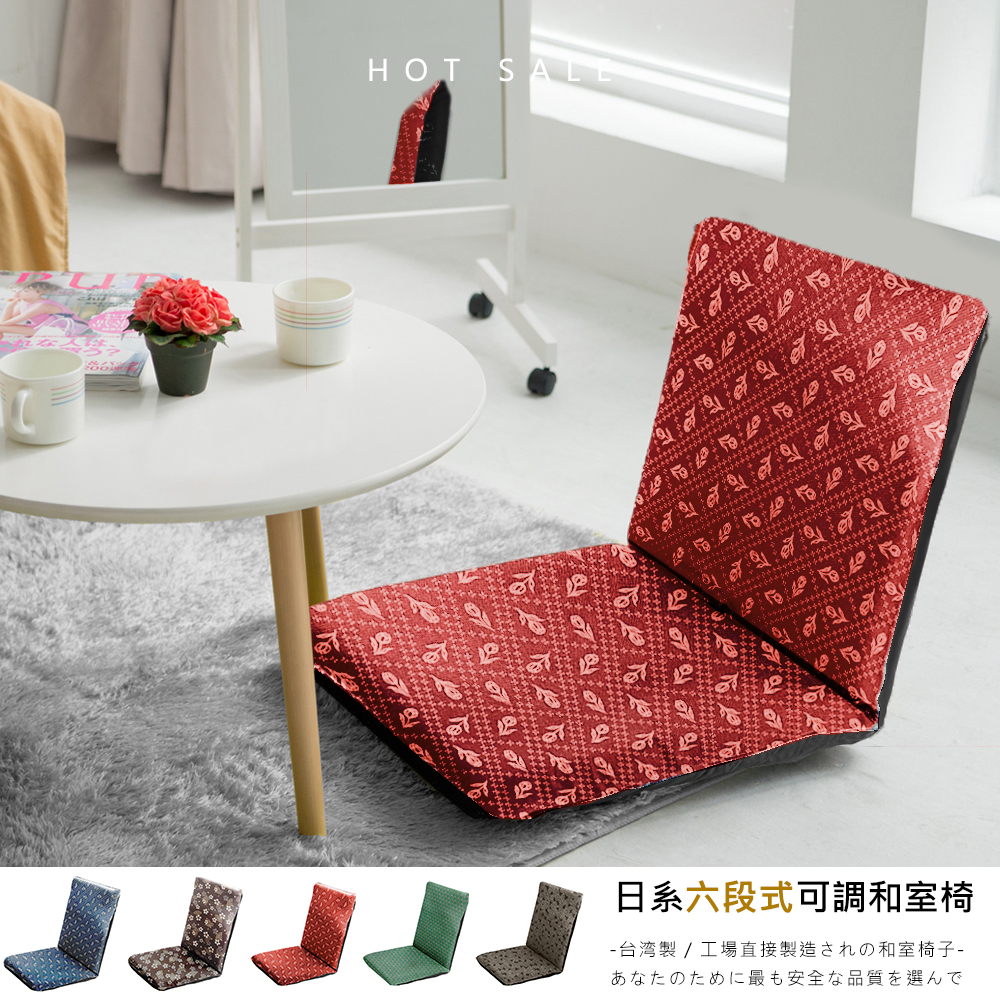 【戀戀香】MIT透氣和風花布休閒中和室椅(五款,1入)