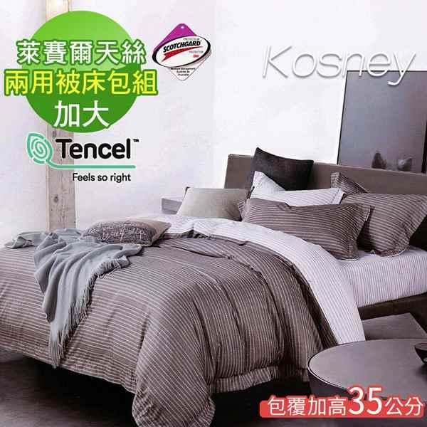 《KOSNEY   簡約主義1》吸濕排汗萊賽爾天絲加大兩用被床包組床包高度約35公分