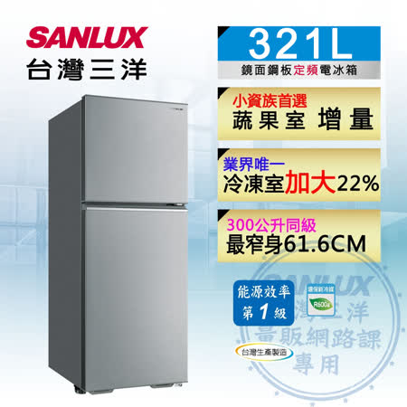 台灣三洋SANLUX 321L 雙門冰箱 SR-C321B1B