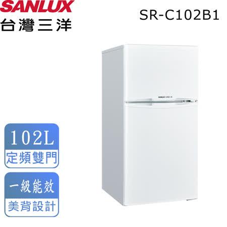 台灣三洋SANLUX  102L 雙門冰箱 SR-C102B1