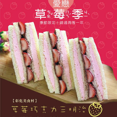[美食村]12入 草莓巧克力三明治