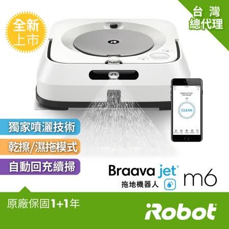 iRobot Braava  Jet m6乾溼兩用旗艦