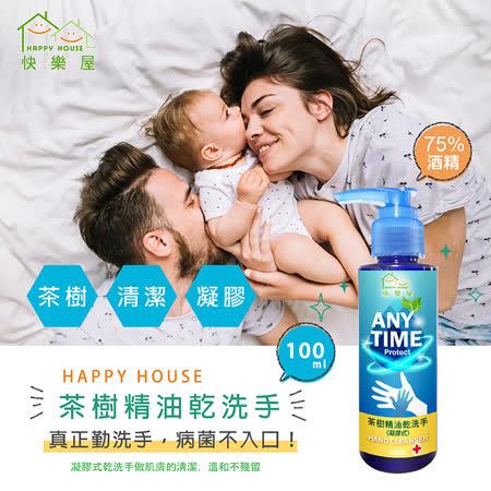 HAPPY HOUSE  茶樹精油乾洗手凝露x3